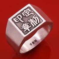 Custom sterling silver ring custom engraved name handmade 100%999sterling silver ring male personality ring