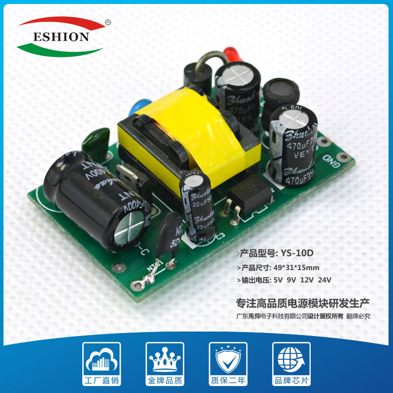 9V1A switching power supply module / LED Lighting Power supply / Built-in Industrial Power Supply / have full protection