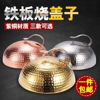 Japanese teppanyaki iron plate cover hammer brass cap stainless steel round cap pure copper pot lid kitchen cookware