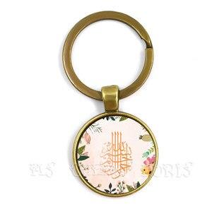 Image 4 - 아랍어 이슬람 무슬림 알라 매력 열쇠 고리 알라 기호 3D 인쇄 유리 돔 카보 숑 열쇠 고리 종교 보석 선물