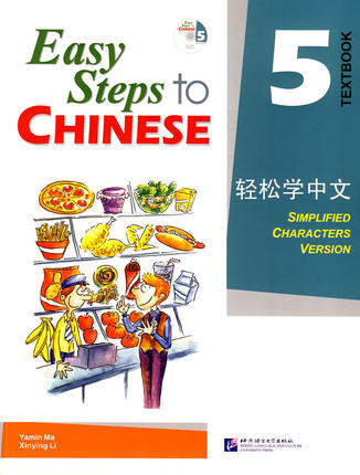 Chinese Learning Easy Steps to Chinese 5 (Textbook) book for children kids chinese language educational textbook chinese stroke dictionary with 2500 common characters for learning pinyin making sentence language educational tool book