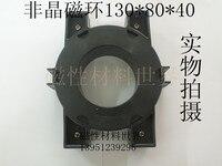 나노 비정형 자기 링 130*80*40 장착 시트 링 변경 인버터 리ctance