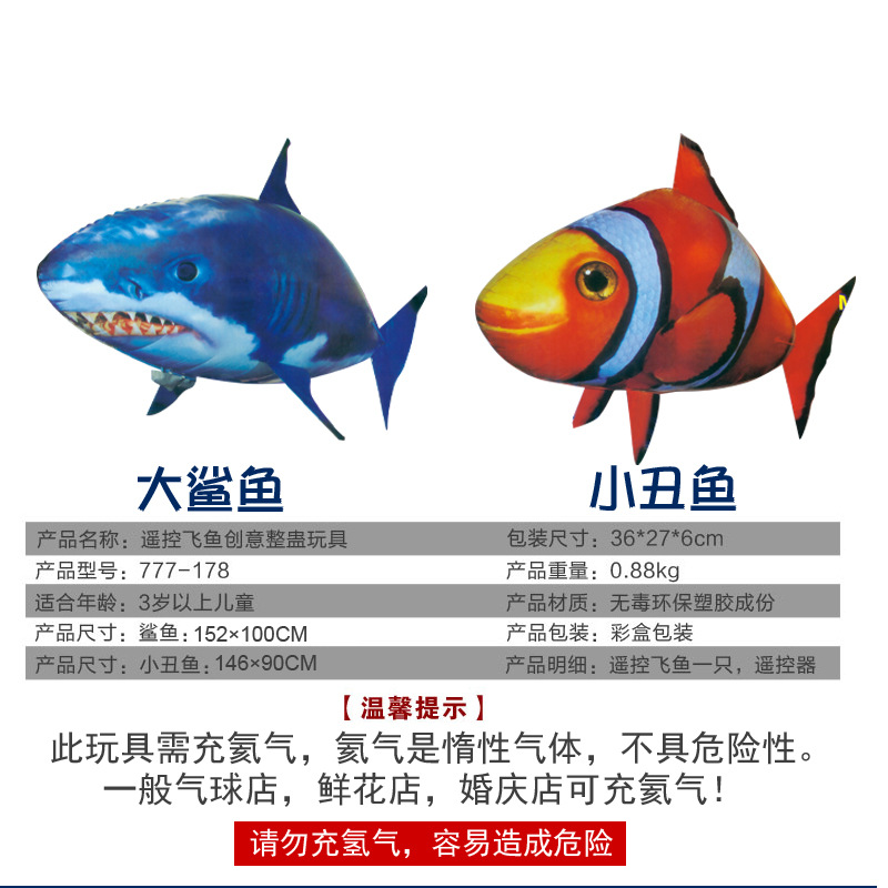 Image 2 - Remote Control Shark Toys Air Swimming Fish Infrared RC Flying Air Balloons Nemo Clown Fish Kids Toys Gifts Party Decoration-in RC Helicopters from Toys & Hobbies