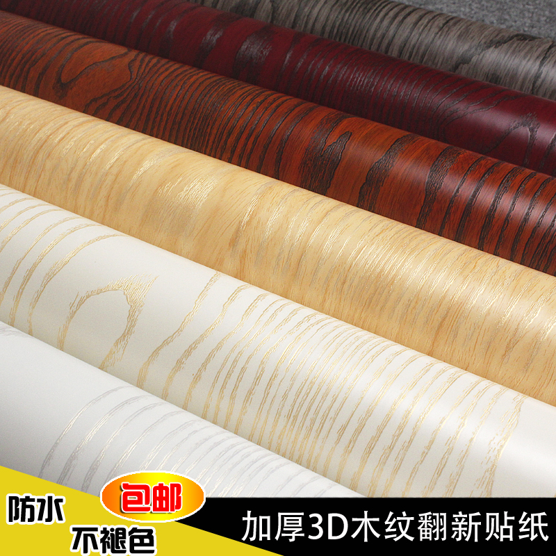 Pvc waterproof adhesive furniture refurbished sticker wood for Home wallpaper wood