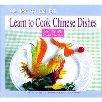Çinli yemekleri pişirme öğrenin, pişirme gıda tarifler, tüm tür Soğuk çanak kategori (Çince ve İngilizce )
