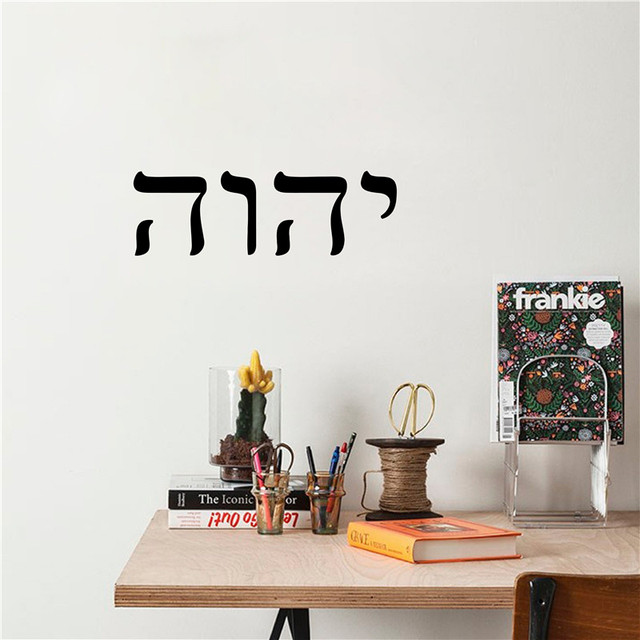 US $1 94 8% OFF|YHWH Hebrew Art Decor The Old Testament Vinyl Wall Decal  Sticker Home Office Art Mural Decoration-in Wall Stickers from Home &  Garden