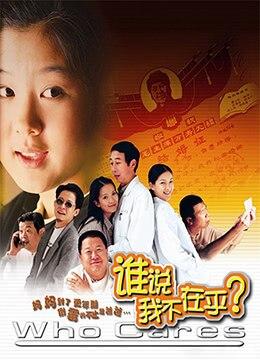《谁说我不在乎》2001年中国大陆剧情,喜剧,家庭电影在线观看