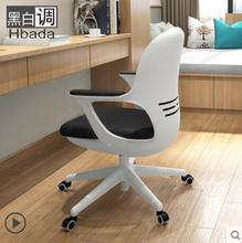 Black and white computer chair home study desk student eggshell swivel office