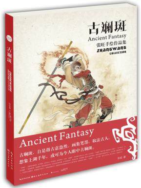 China Ancient Fantasy Figures Book Monkey King Samurai Dragon Buddha Painting Drawing Art Book Wriitten By Zhangwang Collecti