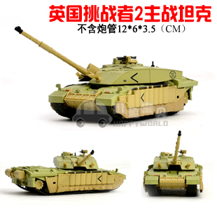 2 exquisite alloy tank model