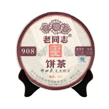 Teasaga 200g 2011 Year Khai Wan Tea Industry Aged Lao Tong Zhi Ripe Pu erh Batch 111 Model 908