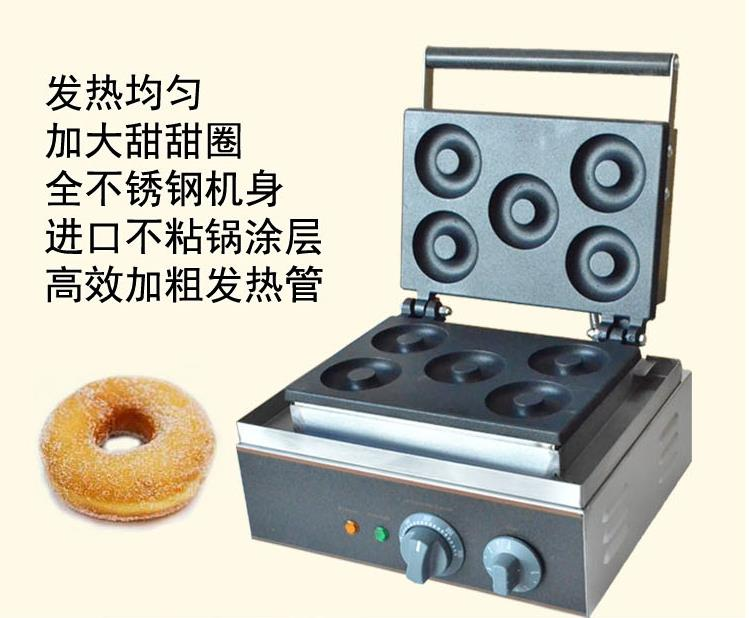Free shipping~ 220V/110V sweet donut maker, donut machine, waffle making machine/Snack equipment, cookie oven automatic donut making and frying machines with 3 mold free shipping