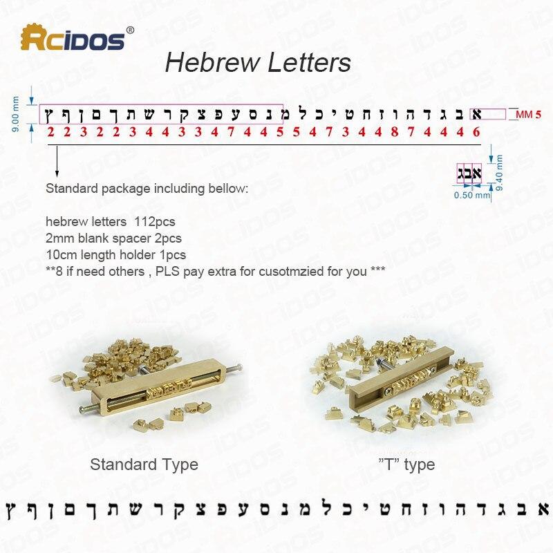Hébreu police T type flexible dorure à chaud lettres, RCIDOS CNC gravure en laiton moule, Juif D'écriture/langue/judaïque caractères