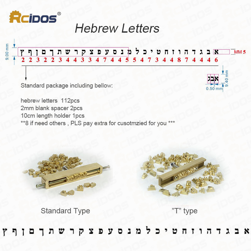 Hebrew font T type flexible hot foil stamping letters,RCIDOS CNC engraving brass mold,Jewish Writing/language/Judaic characters