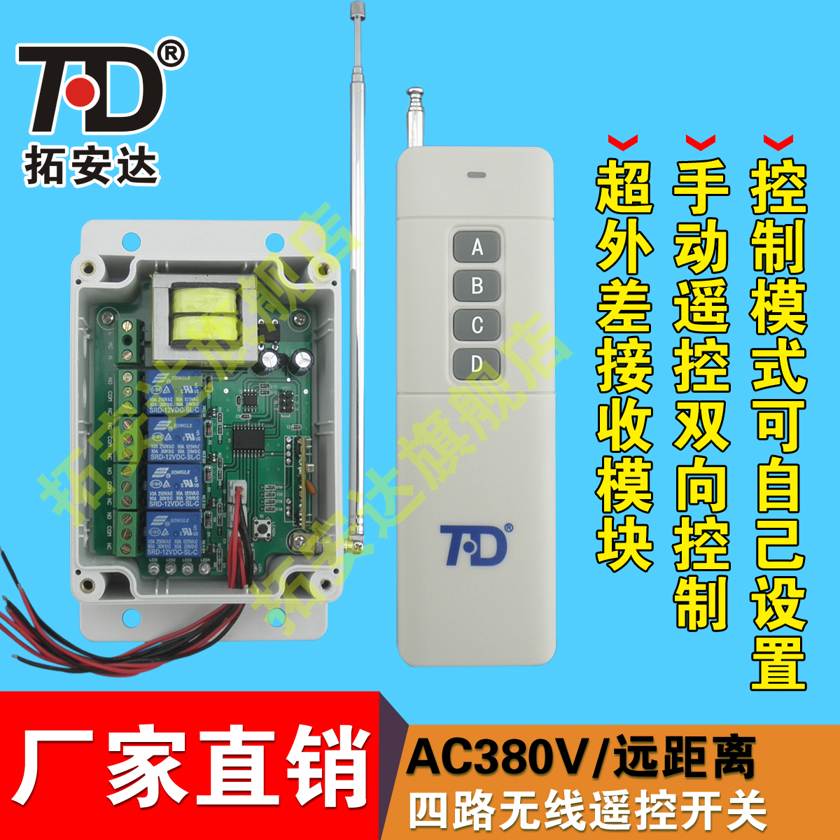 380V Wireless Remote Control Switch Four Way Three-phase Correct Reversal Electric Machinery Pump Wireless Controller SWITCH цена 2017