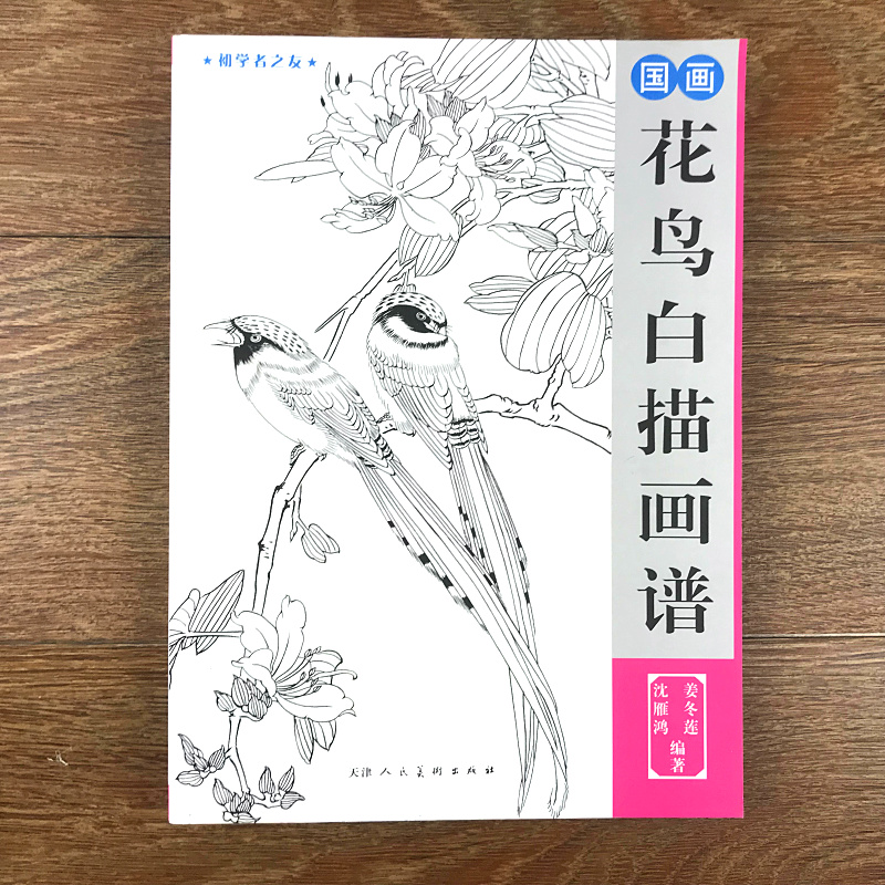 Chinese Painting Line Drawing Book Color Pencil Flower Birds Coloring Bai Miao Fish Book Engraving Pattern For Beginner