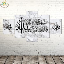 Islamic Shahada with Allah Muhammad on Marble Posters and Prints Canvas Painting Wall Art Print Picture for Living Room