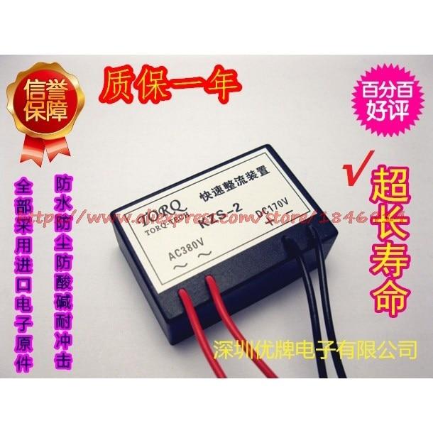 Free shipping  KZS-2 fast brake rectifier, rectifier