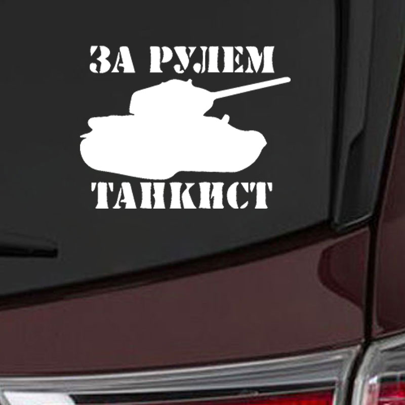Victory Day Car Sticker Window Funny Decoration for Cars Styling Wrap Automotive Products Tank Ornament Accessories