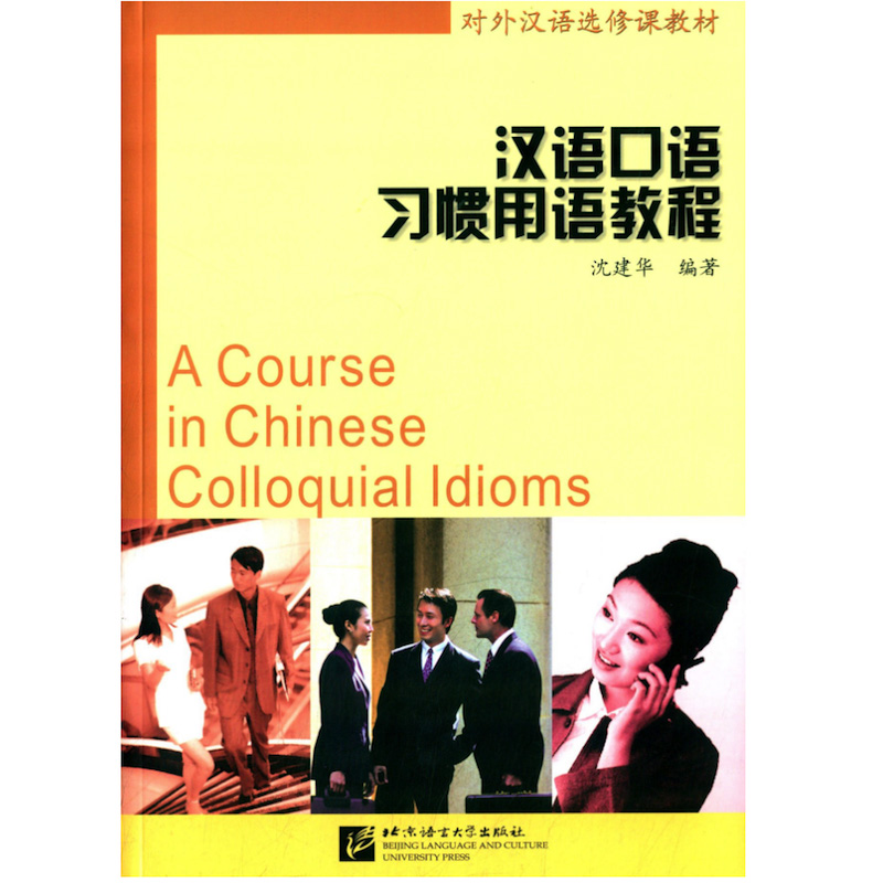 A Course In Chinese Colloquial Idioms (English And Chinese Edition) (Mandarin Chinese)