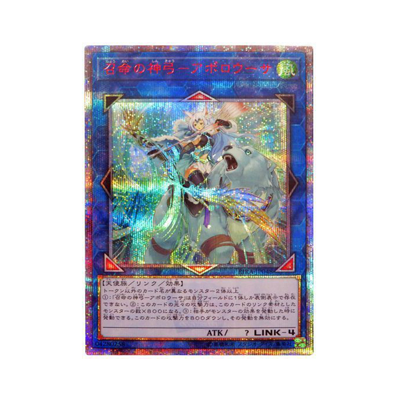 Yu Gi Oh Game Card UR/UTR/SER/20SER Call Of The Gods Bow - Apollosa Yugioh Game Card Collection