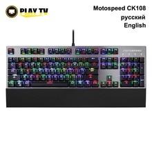 Motospeed CK108 RGB синий переключатель Механическая русская клавиатура игровая Проводная светодиодный подсветка для геймеров