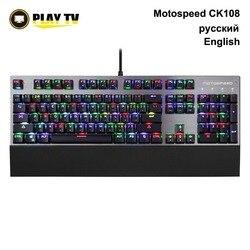Оригинальный Motospeed CK108 RGB синий переключатель Механическая русская клавиатура игровая Проводная светодиодный подсветка для геймеров