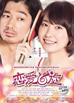 《恋爱回旋》2017年日本喜剧,运动电影在线观看
