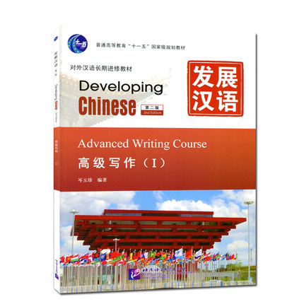 Developing Chinese: Advanced Writing Course 2 (2nd Ed.) Chinese Free Shipping