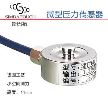 SBT761A Spoke Micro Pressure Sensor Small High Precision Cylinder Force Sensor - DISCOUNT ITEM  10 OFF Electronic Components & Supplies