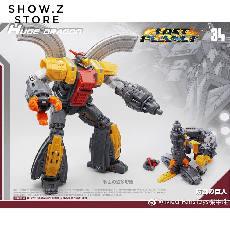 [Show.Z Store] MechFansToys MFT MF-34 Huge Dragon Omega Supreme Transformation Action Figure tuffstuff mft 2700