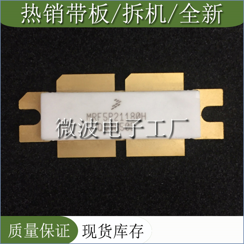 MRF5P21180H SMD RF Tube High Frequency Tube Power Amplification Module