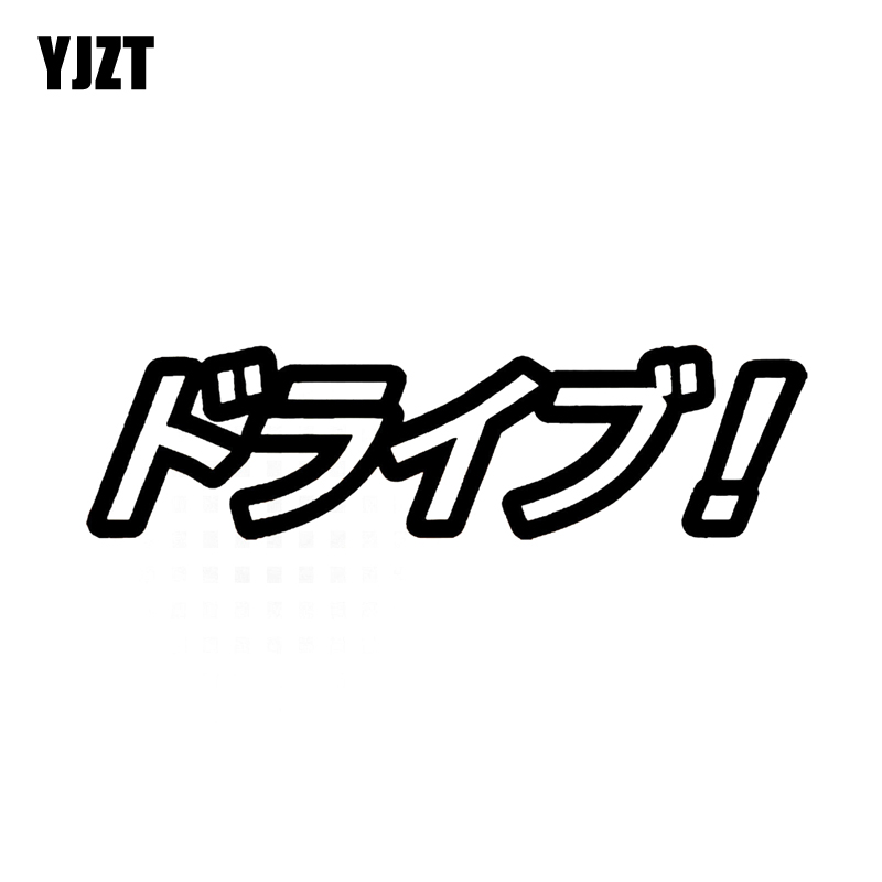 YJZT 12.5CM*3.4CM Drive! Car Sticker Vinyl Decal Funny Japanese Character Black/Silver C10-01860