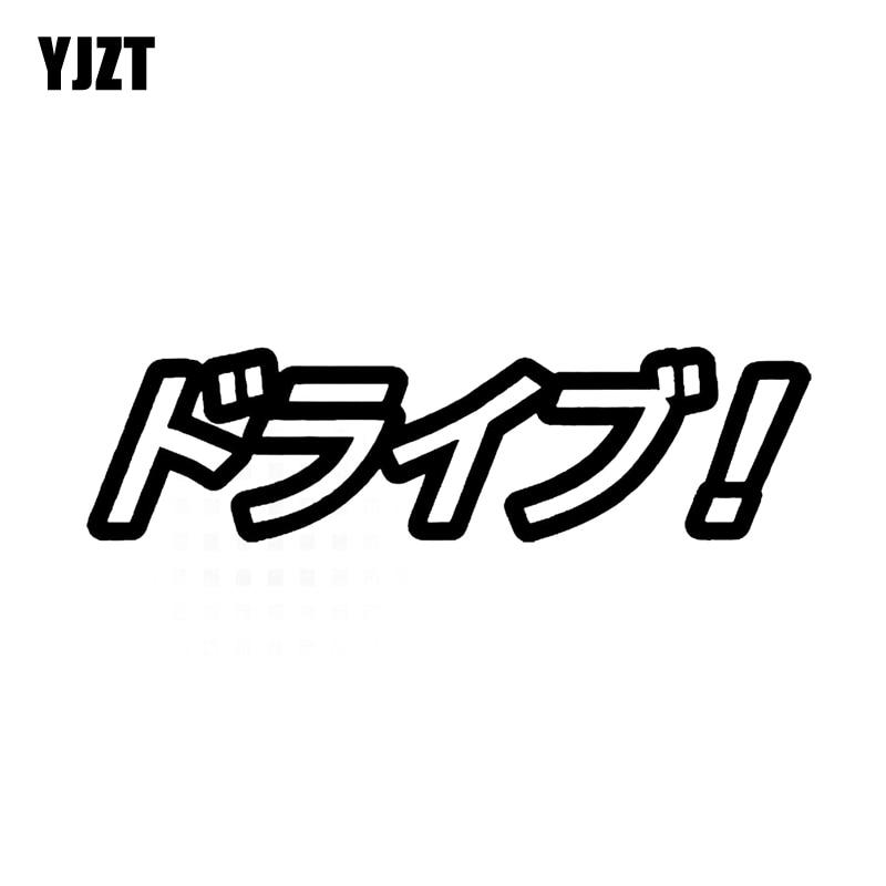 YJZT 12.5CM*3.4CM Drive! Car Sticker Vinyl Decal Funny Japanese Character Black/Silver C10-01860