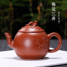 Yixing recommended undressed ore mud plum three lane li-hua Chou zhu all hand dragon egg cold plum pot a undertakes(China)