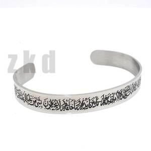 Image 1 - zkd  islam Engraved Allah Quran Verset Ayatul Kursi stainless steel bracelets bangles