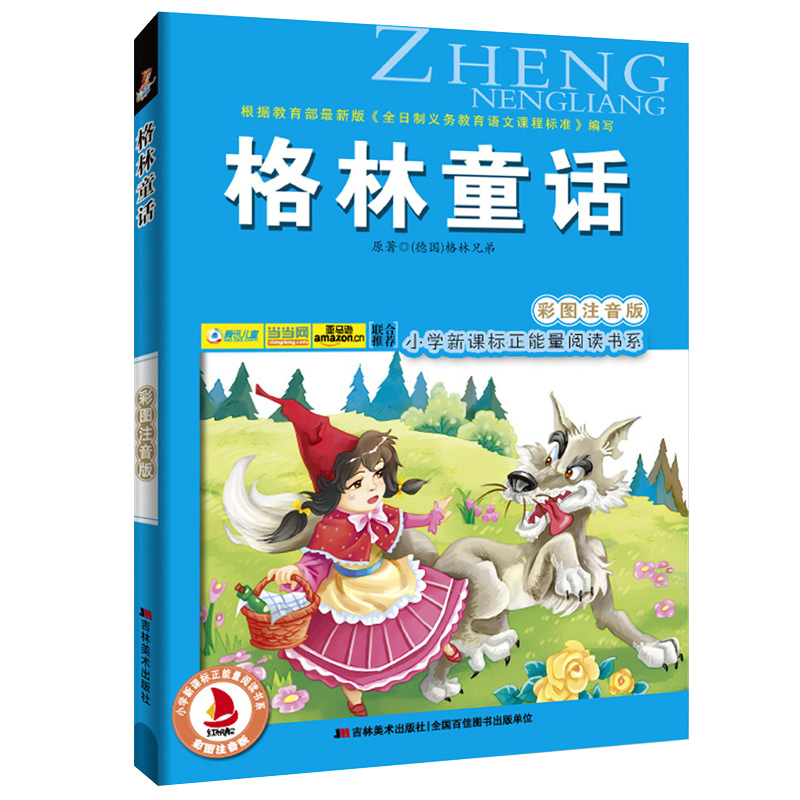 Grimm's Fairy Tales Mandarin Story Book For Kids Children Learn Chinese Pin Yin Pinyin Hanzi
