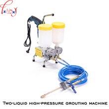 Двойной жидкость типа затирки высокого давления машины JBY-618 двойной жидкого полиуретановая пена/Смола инъекционная заливка машины 220 В
