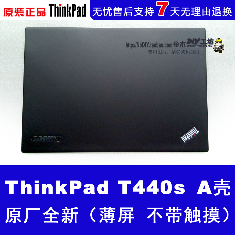 brand new FOR thinkpad T440s A shell top Cover насадка на дрель