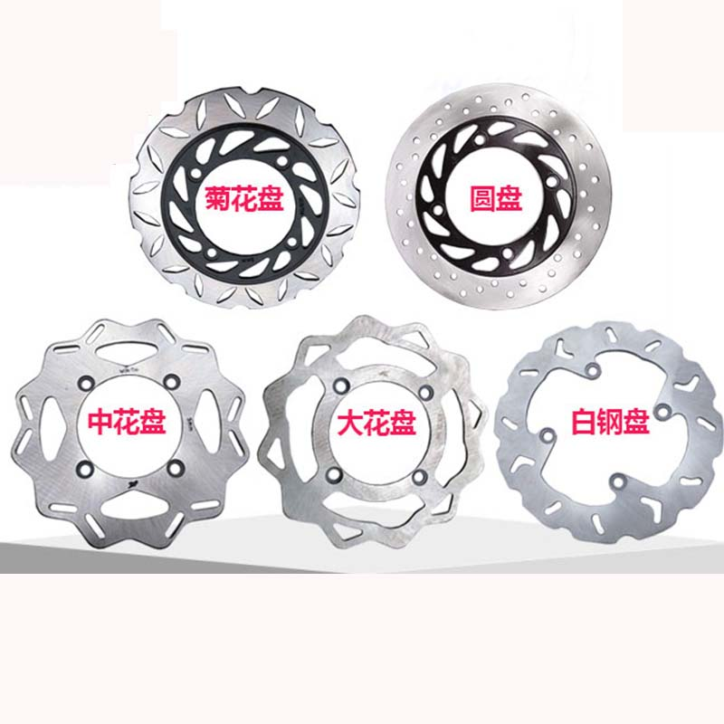 Motorcycle modification Front and rear brake discs 240mm size style high quality Stainless steel material Motorcycle brake discs motorcycle front