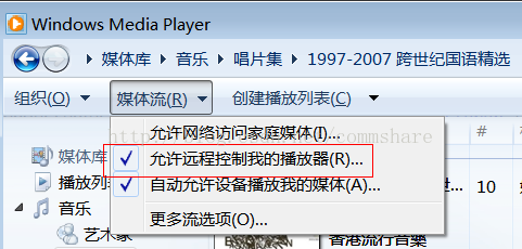Windows Media Player支持DLNA renderer设置
