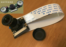 Infrared night vision camera module 500W pixels, support the third generation Raspberry Pi b / 2 generations / 1 Generation