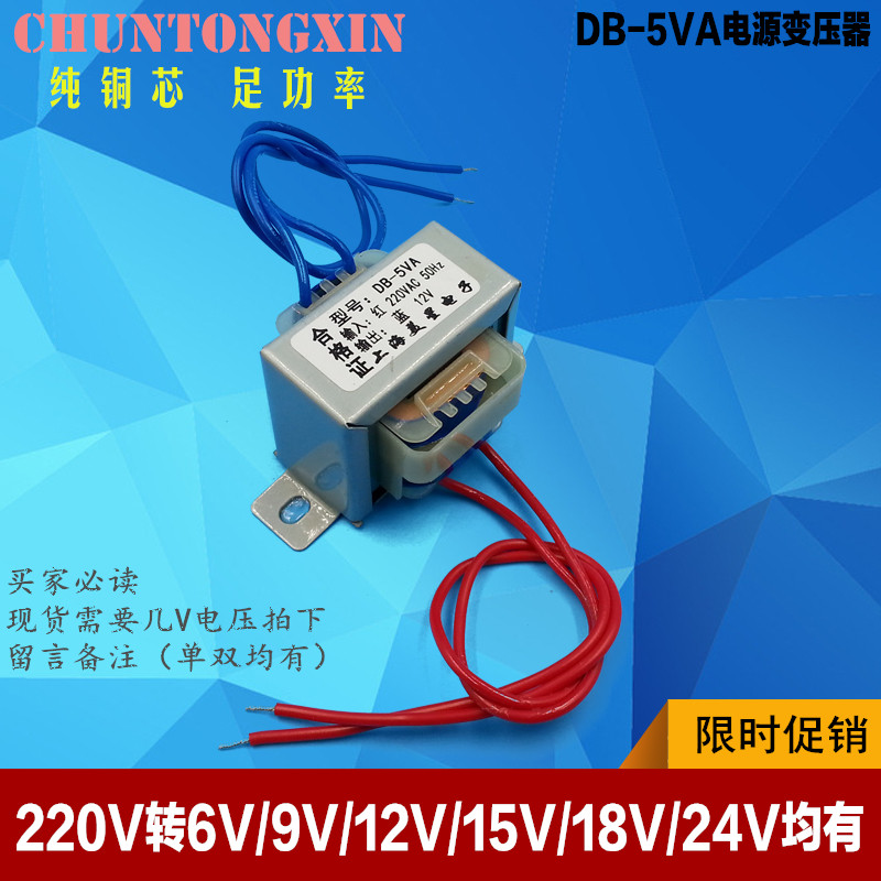 Electrical Equipments & Supplies 5w Ei41 Transformer 220v To 6v/9v/12v/15v/18v/24v Ac Ac Foot Power Db-5va Handsome Appearance Home Improvement