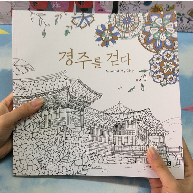 66 Pages Around My City Adults Coloring Books Graffiti Painting Drawing Secret Garden Colouring Book For