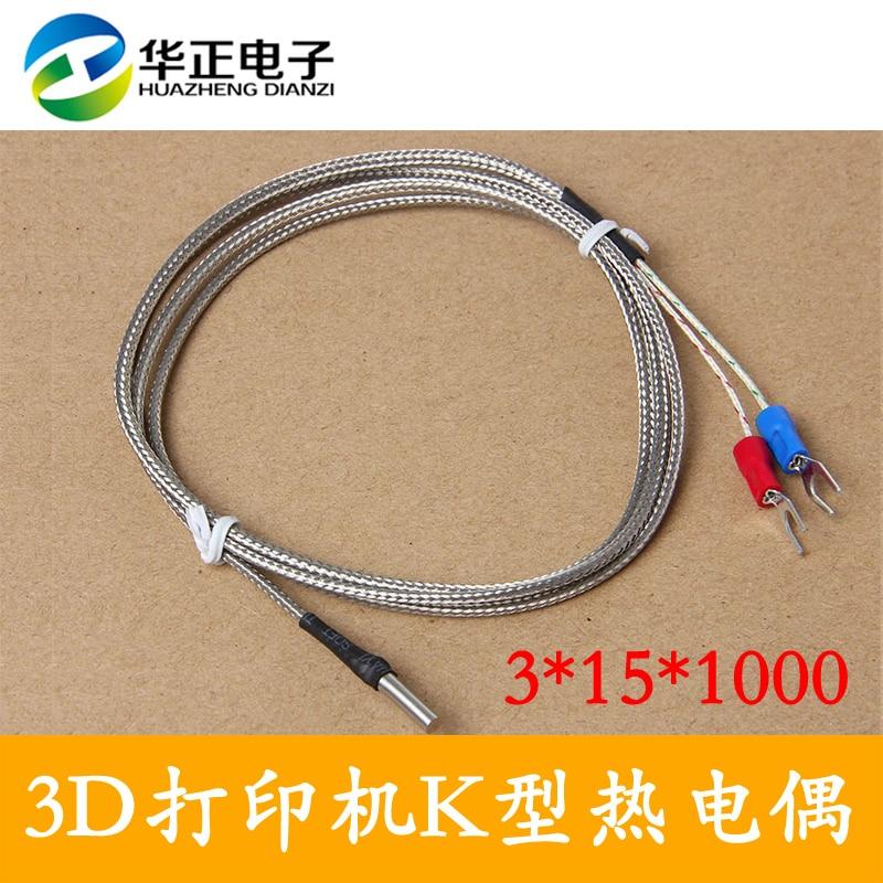 K thermocouple, 3D printer, nozzle fittings, temperature measuring sensor, K thermocouple, 3*15*1000 hf 1 8 lcd 3 digit thermocouple
