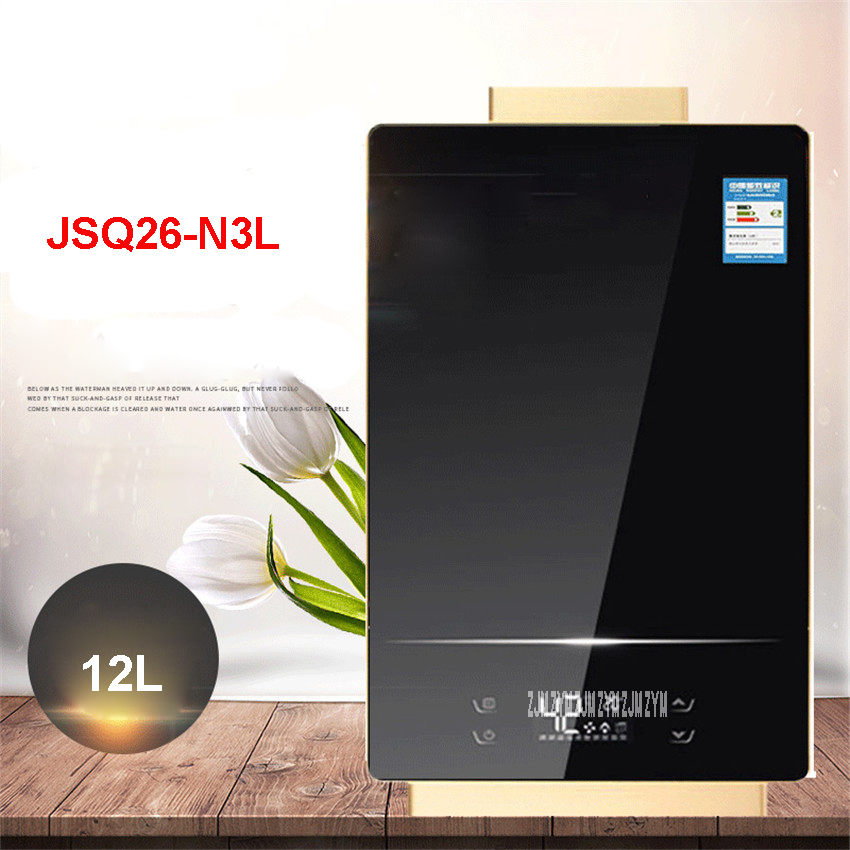 2017 new 220V/50Hz natural constant temperature water heaters 12L thermal water heater JSQ26-N3L Gas Water Heaters 30W Power free shipping gas water heater liquefied constant temperature and strong exhaust type 10l