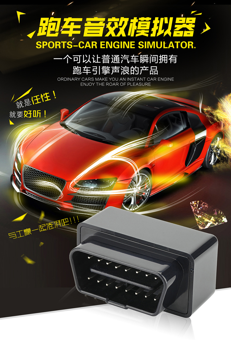 sports car engine sound simulator obd ii racing car sound. Black Bedroom Furniture Sets. Home Design Ideas