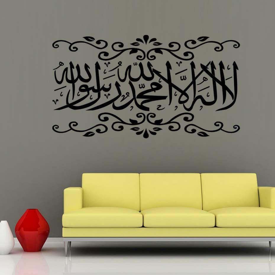 Online Shop DCTOP Islamic Hand Writing Calligraphy Art Wall Sticker ...