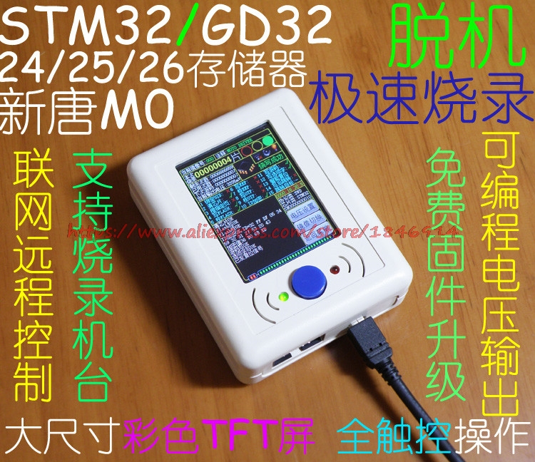 STM32 GD32 Off-line Programmer Burner Offline Downloader Writer Writer Download Line