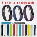 New Arrival Soft Silicone Wristband Silicone Sport Band for Fitbit Alta Band Multi-color with Small/Large Size